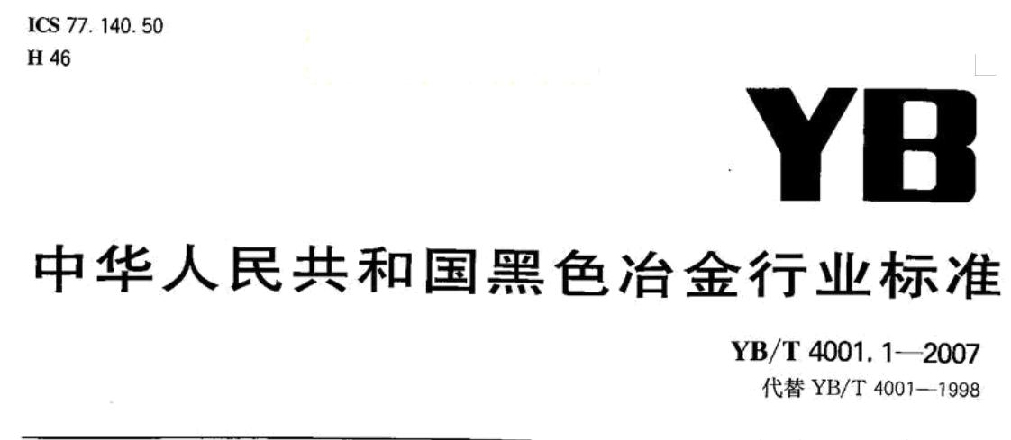 钢格板国标YB/T4001.1-2007